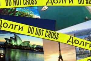 Неуплоченные долги могут стать причиной запрета вылета за границу