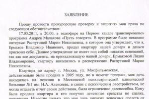 образцы заявлений в прокуратуру на незаконное увольнение сфере