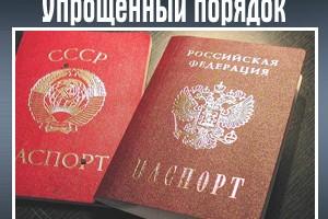 Есть и упрощенный порядок получения гражданства России