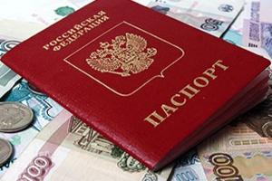 Паспорт получают в 14 лет
