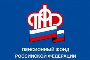 Пенсионный фонд России обеспечивает пенсионеров пособием