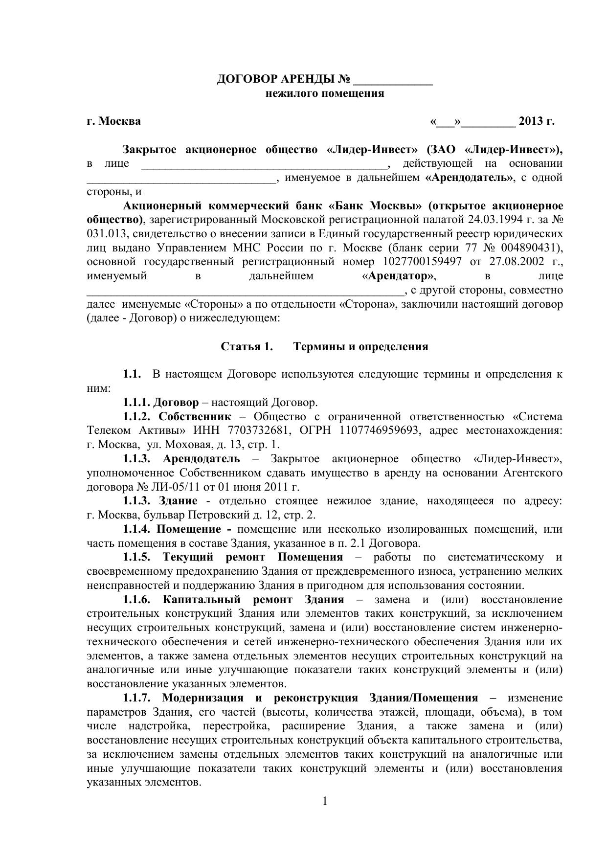Договор аренды нежилого помещения: образец