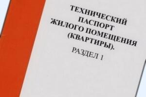 Много кто считает технический паспорт устаревшим документом