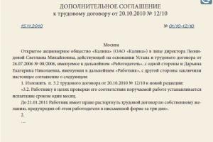 доп соглашение к договору найма жилого помещения о продлении срока образец - фото 10