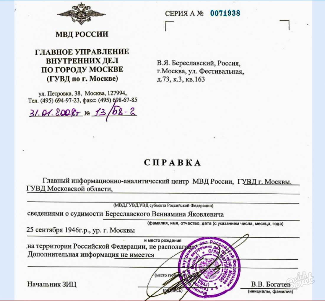 Образец заявления на получение справки о несудимости в москве сзи 6 получить Одинцовская улица