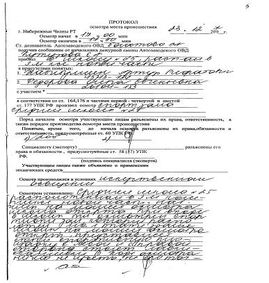 Бланк Протокола Омп - фото 2