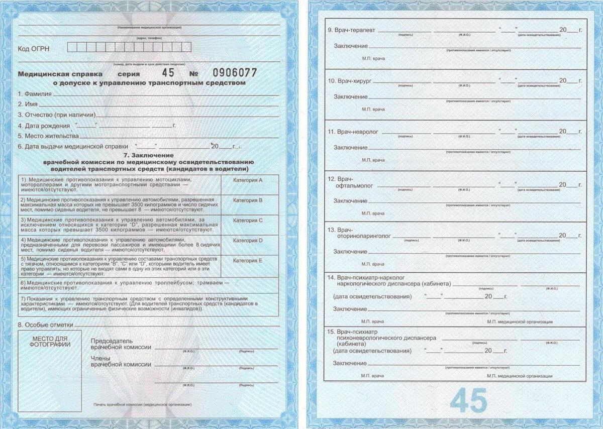 Медицинская справка для получения водительских прав: бланк