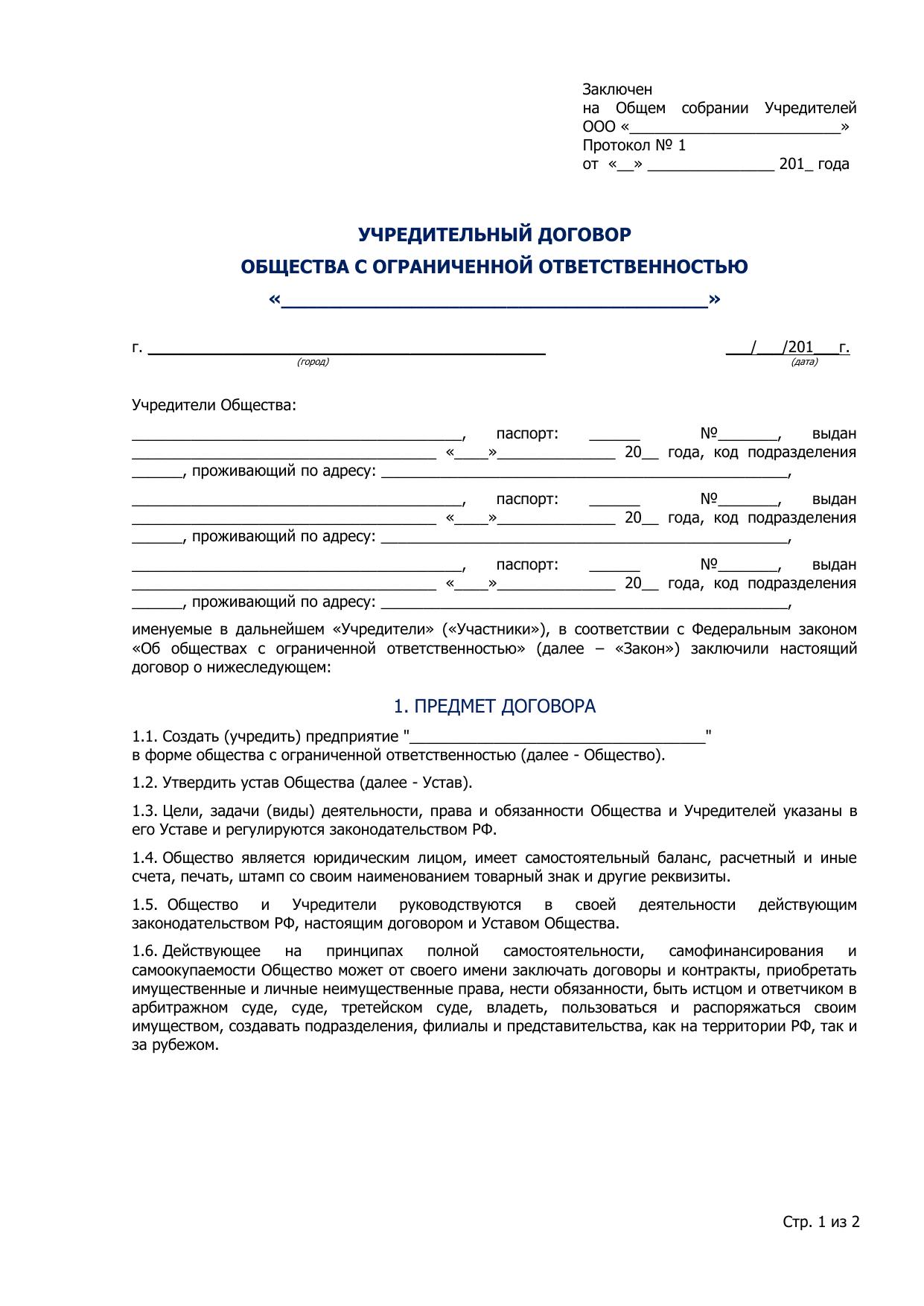 Образец учредительного договора 2018 с двумя учредителями