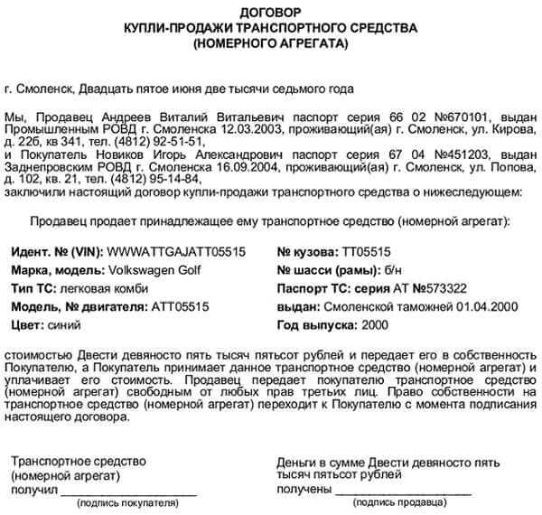 Договор Купли-продажи Транспортного Средства Образец Номерного Агрегата img-1