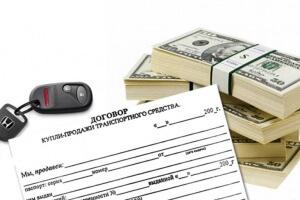 договор купли-продажи транспортного средства (номерного агрегата)