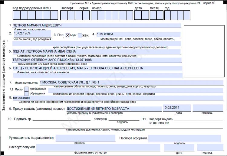 образец заявления на паспорт рб