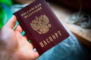 Замена паспорта в 45 лет