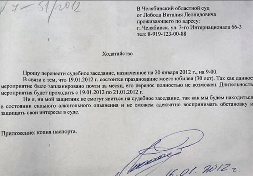Ходатайство об отложении судебного заседания в арбитражный суд образец