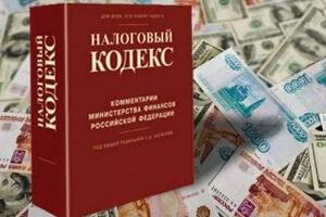 Госпошлина в налоговом кодексе: основные статьи и правила