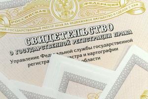 Перечень документов для регистрации права собственности