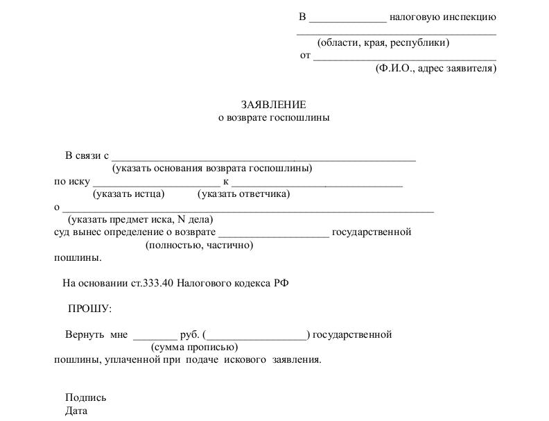 Госпошлина в налоговом кодексе