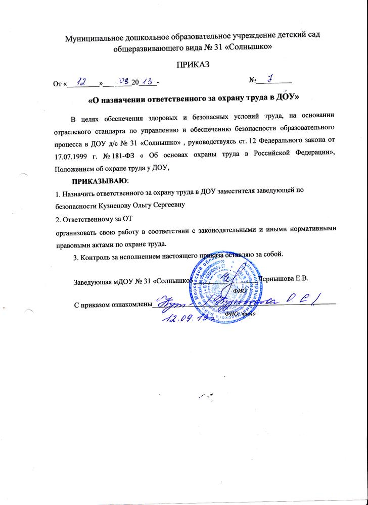 Черного Образец приказа о назначении ответственного по охране труда заливал
