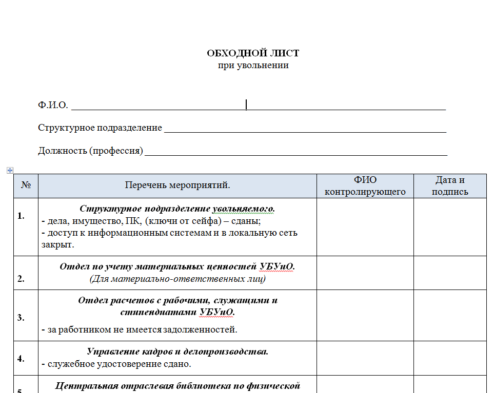 образец обходной лист при увольнении правомерность
