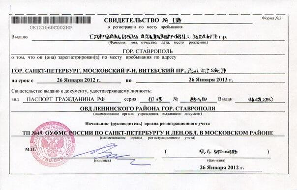 Частные объявления прописка постоянная в г.санкт-петербурге дать объявление в серебряных прудах