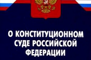 ФКЗ о судебной системе Российской Федерации
