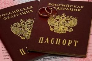 Смена паспорта после замужества