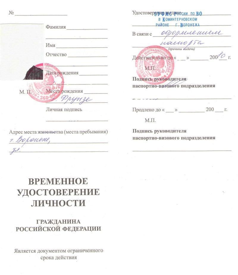 образец временное удостоверение личности при замене паспорта