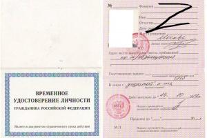 На какую фамилию выдается временное удостоверение личности в связи с браком