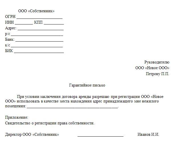 образец гарантийного письма на предоставление юр адреса - фото 2