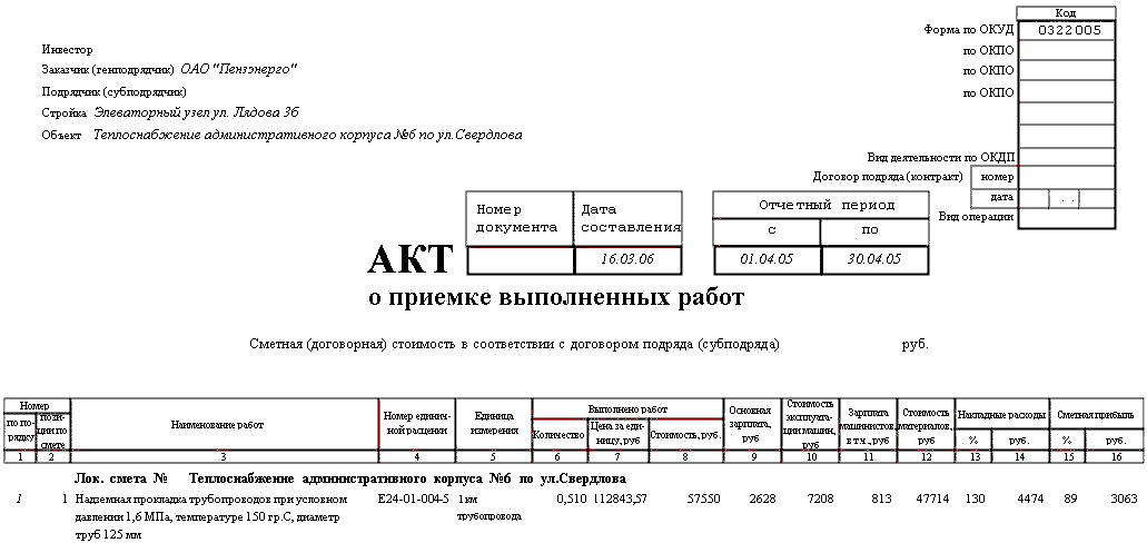 Акт Выполненных Работ Произвольной Формы - картинка 1