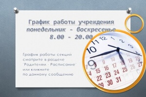 Заявление на режим рабочего времени
