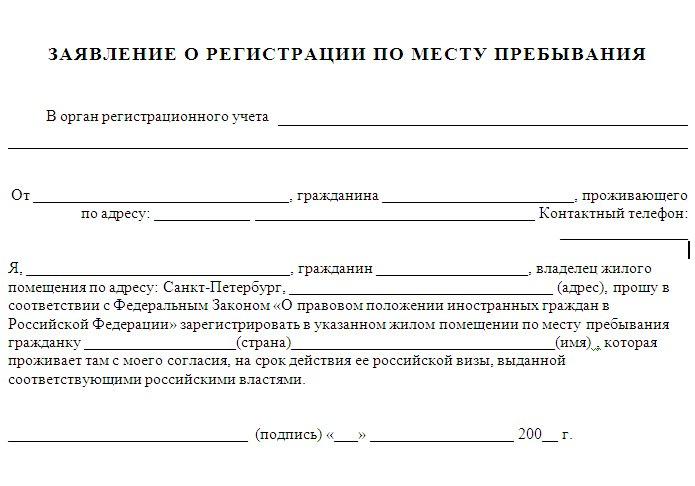 Заявление лица предоставившего гражданину жилое помещение