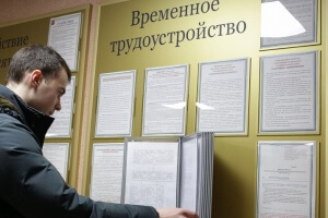 Как начисляется пособие по безработице: общая информация