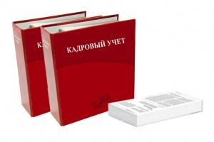журнал регистрации кадровых приказов