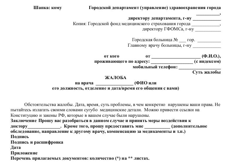 Образец Заполнения Заявления В Минздрав - фото 4