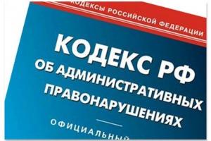 Кодекс об административном правонарушении