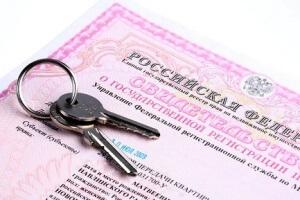 Правила приватизации квартиры