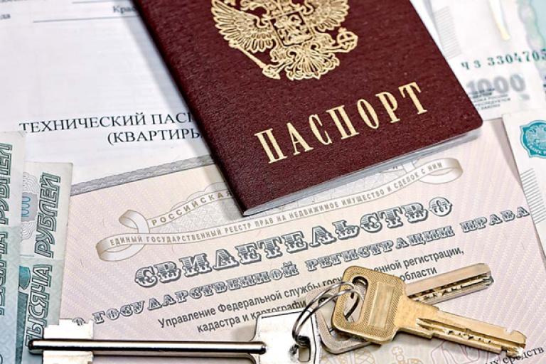 Оформление и регистрация прав собственности тысяч