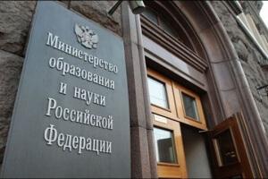 куда пожаловатьминистерство образования и науки РФ - сюда можно жаловаться на детсадся на детский сад