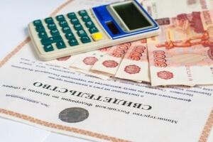 Оплата госпошлины за регистрацию права собственности