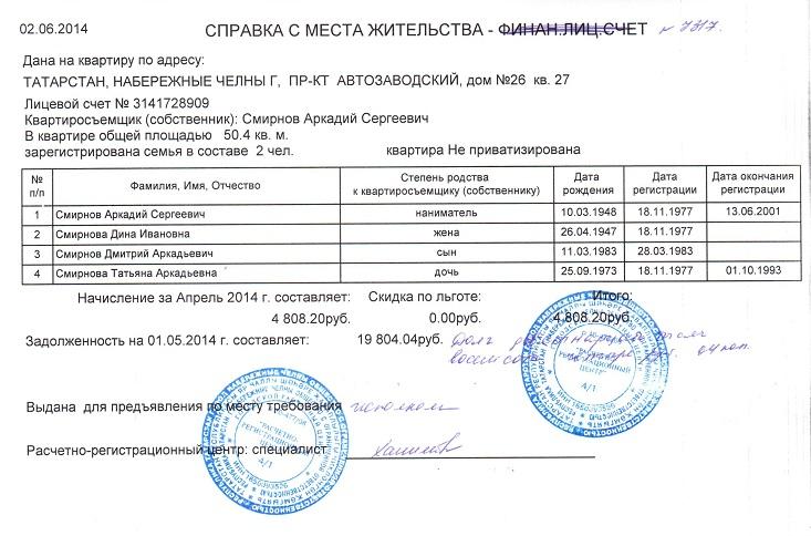 Справка С Места Жительства Образец Украина