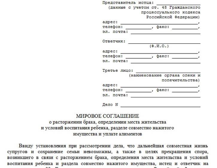 соглашение в суде о разделе имущества при разводе - фото 3