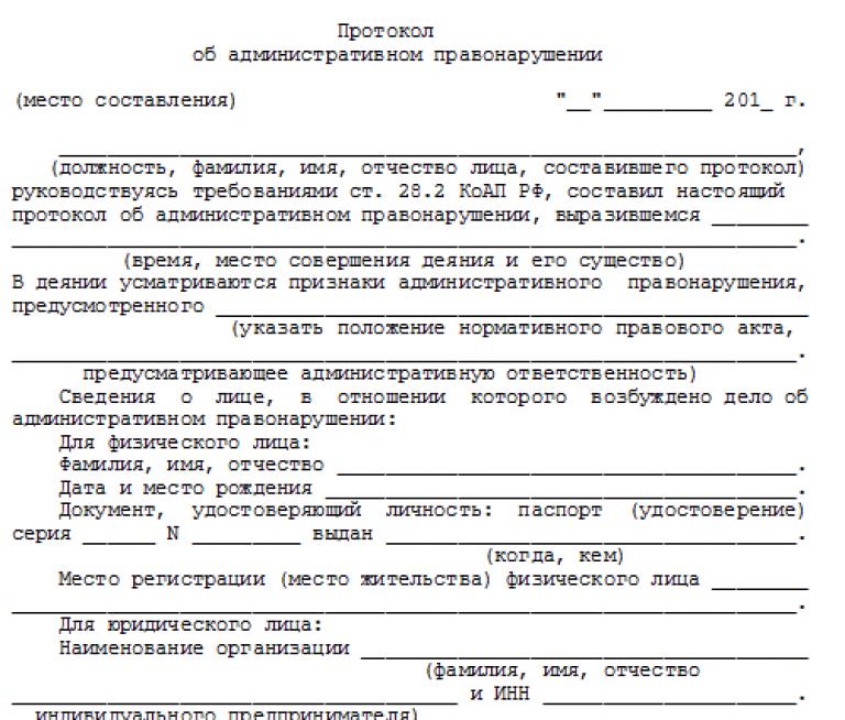 Протокол об административном правонарушении основные требования сроки составления вновь