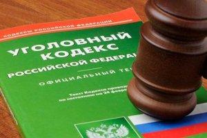 Что такое Уголовный Кодекс РФ, для чего предназначен, где и как действует: от и до