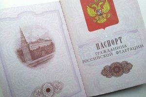 Госпошлина за утерю паспорта