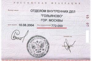 код подразделения паспорта гражданина