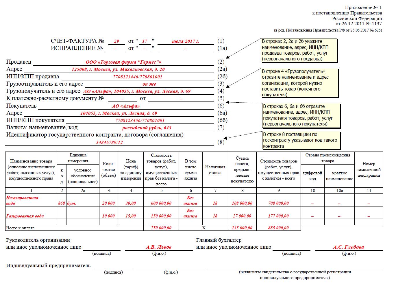 Счет на Услуги образец
