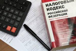 Налоговый кодекс ст 119