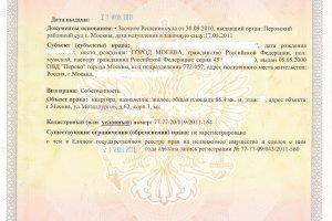 государственная регистрация договоров