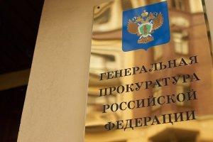 Жалоба на бездействие прокуратуры