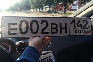 Государственный номер авто